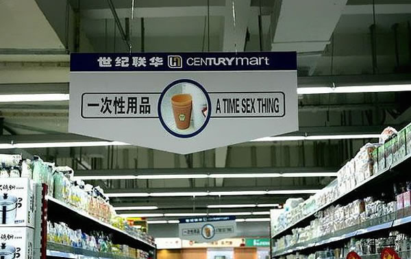 Chinese Sign Translation Fails 14